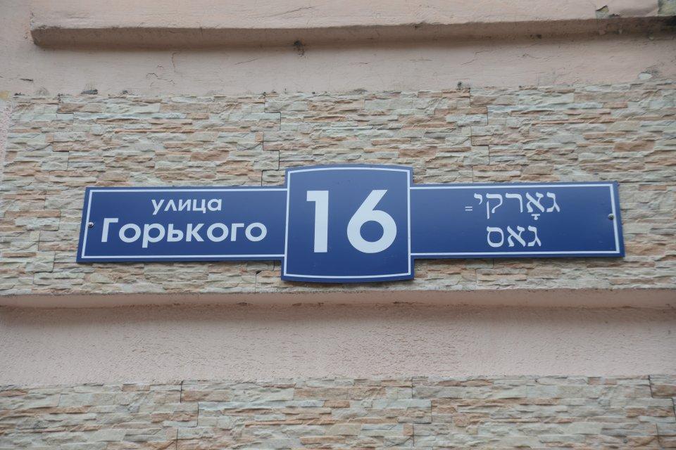 Rue Gorky