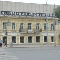 Iekaterinbourg, magasin de photo